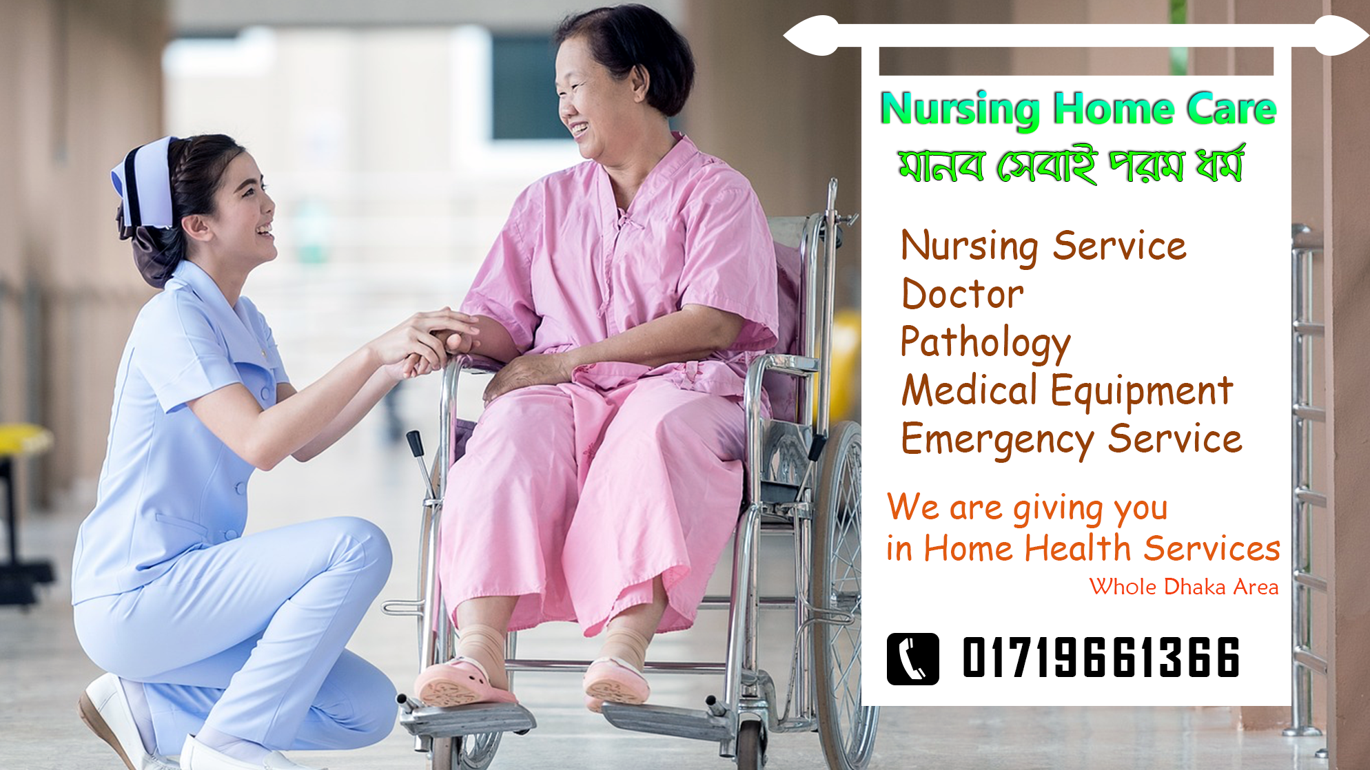 Nursing Home Care Contact Number