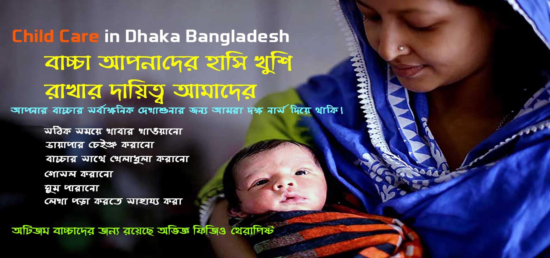 Child Care in Dhaka Bangladesh