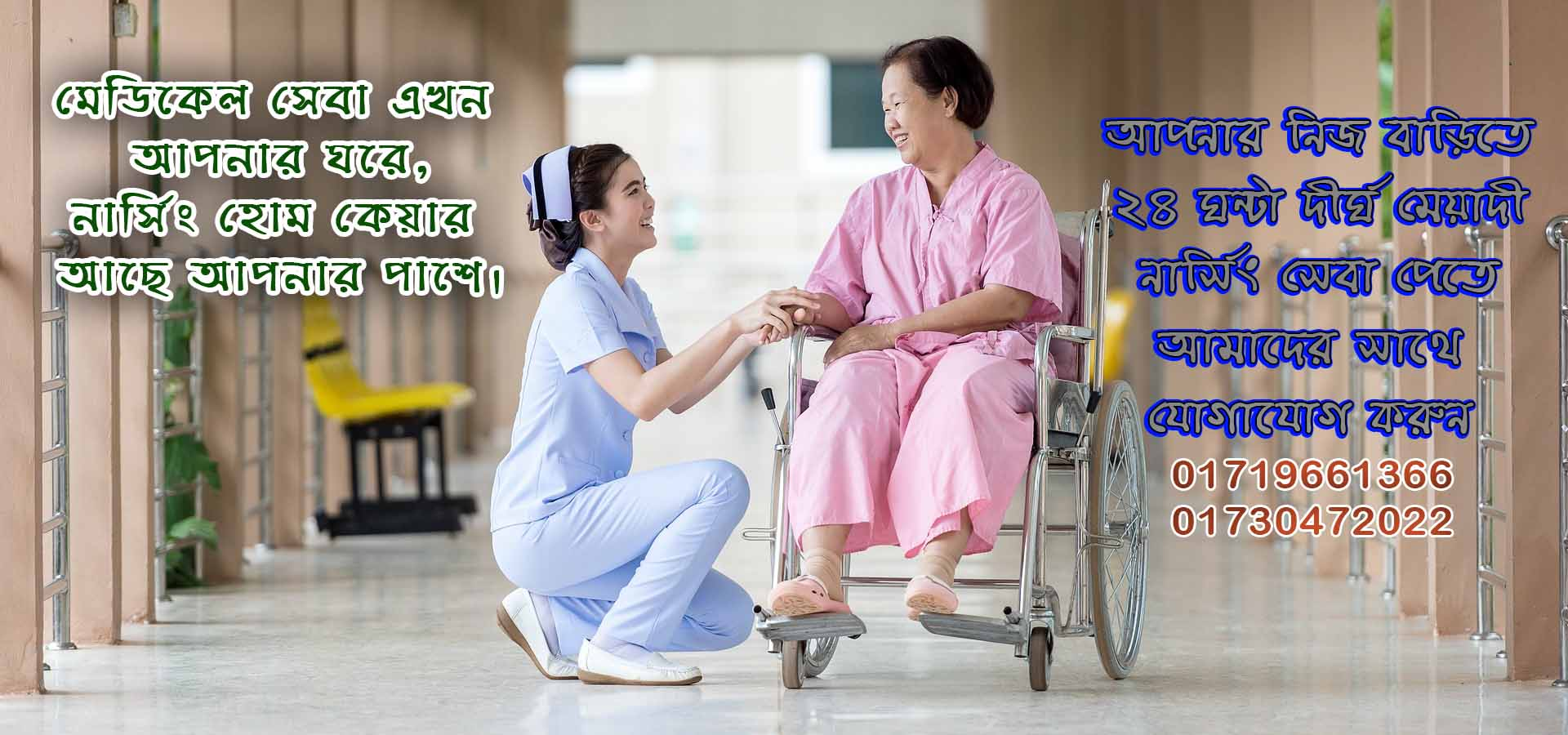 Nursing Home Service in Dhaka Bangladesh - Nursing Home Health Care NHC