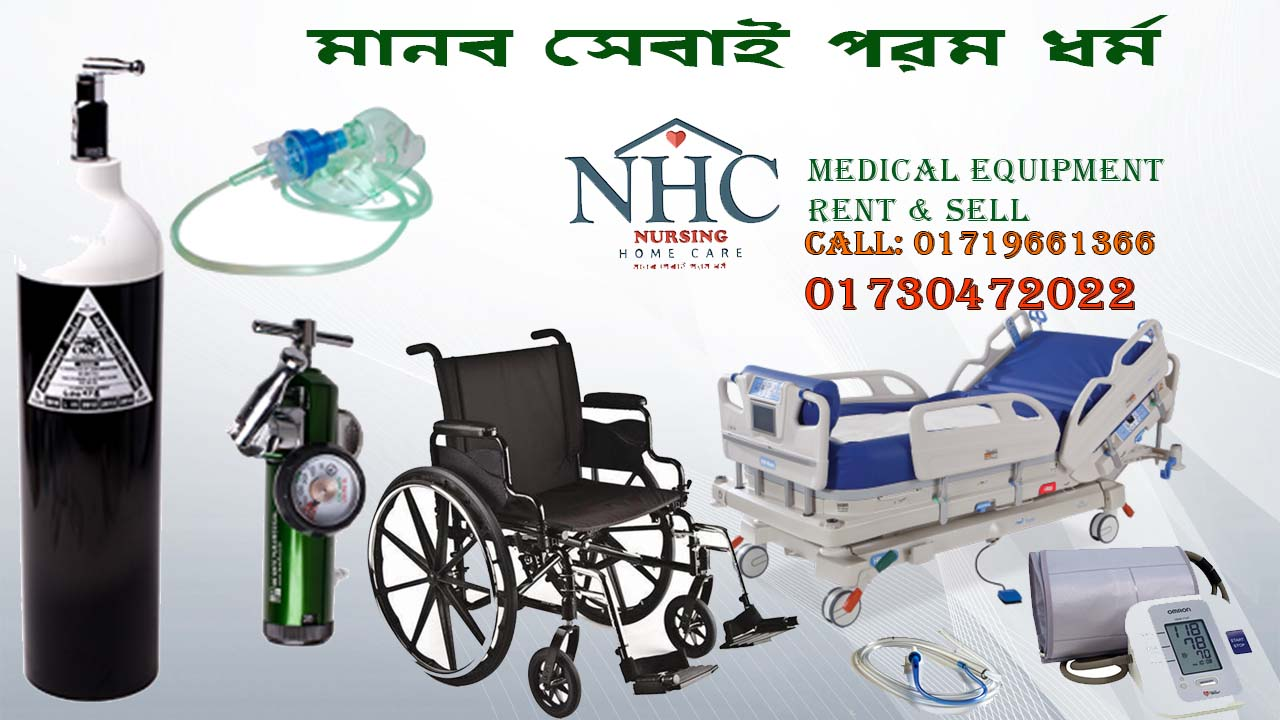 medical equipment rent & sell suppliers in dhaka bangladesh - nursing home care